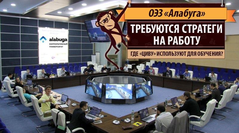"""На работу требуются стратеги! Корпоративный университет ОЭЗ """"Алабуга"""" приглашает на обучение"""