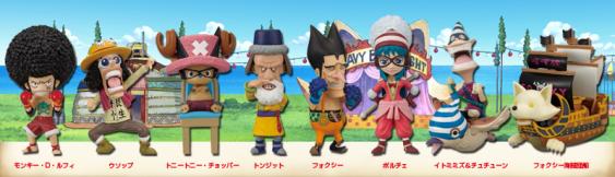 ■ Monkey D. Luffy ■ Usopp ■ Tony Tony Chopper ■ Tonjit ■ Foxy ■ Porche ■ Itomimizu/Chuchun ■ Sexy Foxy