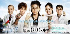 Juui Dolittle, drama Japonais.