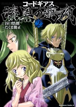 Code Geass, Manga, volume 2.