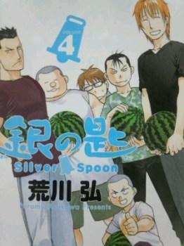 銀の匙 Silver Spoon 4