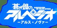 Aoki Hagane no Arpeggio Ars Nova Logo