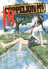 Coppelion volume 18
