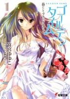 Golden Time Manga, volume 1.