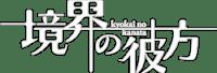 Kyōkai no Kanata