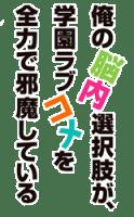 Ore no Nōnai Sentakushi ga
