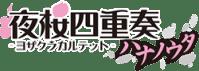 Yozakura Quartet ~ Hana no Uta ~