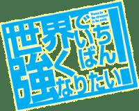 sekai de ichiban tsuyoku ni naritai - logo