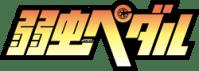 yowamushi pedal logo