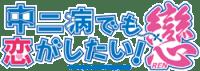 Chūnibyō Demo Koi Ga Shitai! Ren Logo