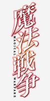 Mahō Sensō Logo