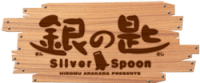 Silver Spoon 2 logo