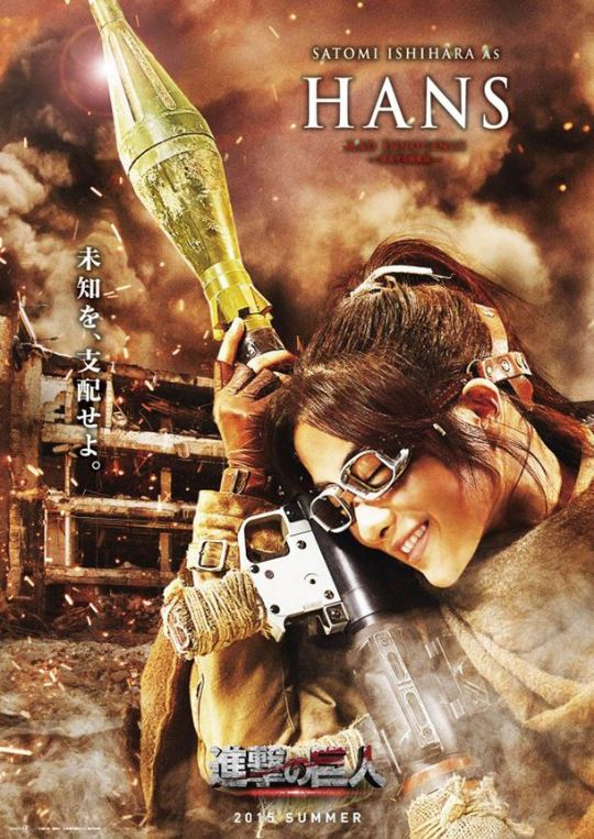 Satomi Hishihara - Hans - attaque des titans film lsj