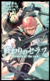 7. Seraph of the EndT-07