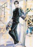 8 I'm Sakamoto T-3