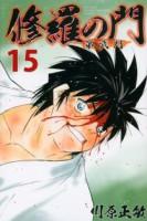 9. Shura no Mon - Dai Ni MonT.15