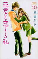 11. Hanakun to Koisuru Watashi - T.10