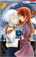 12. Soredemo Sekai wa Utsukushii - T.09