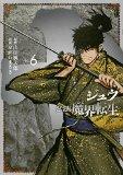18. Jū -Ninpō Makai Tenshō- T.06