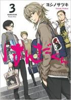4. Handa-kun - T.03