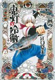 Hozuki no Reitetsu-t17