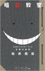 ansatsu-kyoshitsu-character-book
