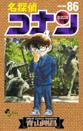 Detective-Conan-86