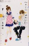 Hachimitsu ni Hatsukoi-T.11