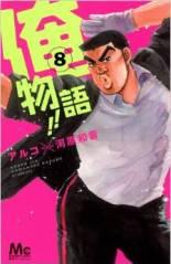 ore-monogatari-T08