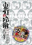 Hozuki no Reitetsu-t18-dvd