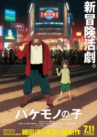 The-Boy-and-The-Beast-cover-Bakemononoko