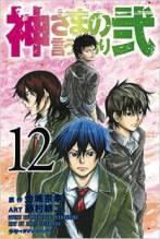 kamisama-no-iuutori-ni-t12