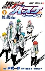 kuroko-basket-replace-plus-t01
