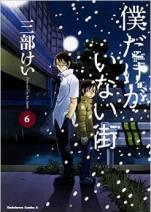 boku-dake-ga-inai-machi-t6