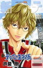 shin-tennis-no-ojisama-t15