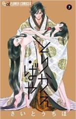 torikae-baya-jp-7