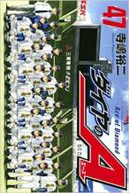 Ace of Diamond - T.47