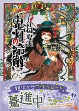 hozuki-no-reitetsu-T19
