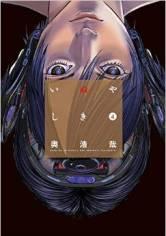 inu-yashiki-t04