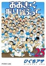 okiku-furikabutte-T25