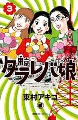 tokyo-tareteba-jo-T03