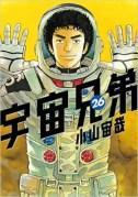 uchu-kyudai-t26