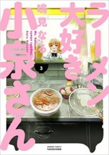 ramen-daisuki-koizumi-san-T03