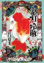 hozuki-no-reitetsu-T20