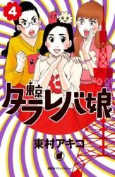 tokyo-tarareba-jo-T04