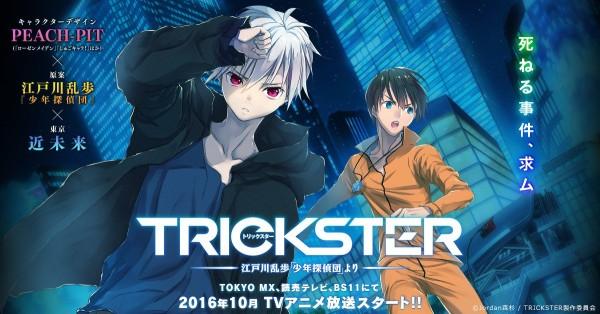 trickster_visual