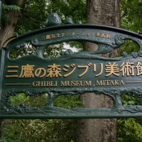 Musée Ghibli, « Let's get lost together » !