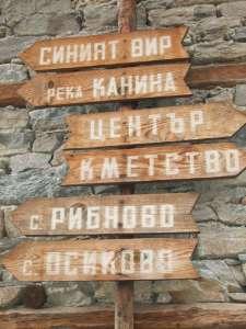 Voyage en Bulgarie orthodoxe : du monastère de Rojen à Melnik 43