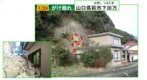 20160129崖崩れ 山口県萩市下田万