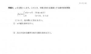 数学検定1級 過去問4